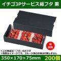 送料無料・いちご用ギフトボックス  イチゴ3Pサービス箱 フタ 黒  350×170×75mm「200個」