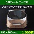 送料無料・OPPシート(テープ付) フルーツバスケットミニ用 490×200mm「1,000枚」
