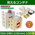 送料無料・フルーツ用資材 見えるコンテナ 2K 310×240×115(mm) 「100箱」全5色