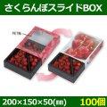 送料無料・フルーツ用箱 リバーシブルタイプ さくらんぼスライドBOX 200×150×50(mm) 「100個」