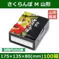 送料無料・さくらんぼ用箱 さくらんぼ M 山形 175×135×80(mm) 「100箱」