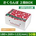 送料無料・さくらんぼ用箱 さくらんぼ 2段BOX 180×269×122(mm) 「50箱」