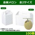 送料無料・メロン用ギフトボックス 金線メロン  全2サイズ「100個」