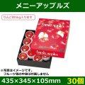 送料無料・りんご用ギフトボックス  メニーアップルズ   435×345×105mm「30個」