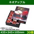送料無料・りんご用ギフトボックス  ネオアップル   435×345×105mm「30個」