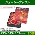 送料無料・りんご用ギフトボックス  ジューシーアップル   435×345×105mm「30個」