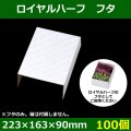 送料無料・フルーツギフトボックス ロイヤルハーフ フタ 223×163×90mm「100個」