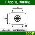 送料無料・メロン用ギフトボックス専用台紙  「500枚」