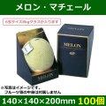 送料無料・メロン用ギフトボックス メロン・マチェール  140×140×200mm「100個」