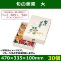 送料無料・フルーツギフトボックス  旬の美果 大   470×335×100mm「30個」