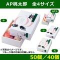 送料無料・桃用ギフトボックス AP桃太郎  全4サイズ「50個/40個」