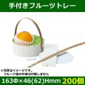 送料無料・フルーツ用ギフトトレー  手付きフルーツトレー  163Φ×46(62)Hmm「200セット」
