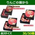 送料無料・りんご用ギフトボックス  りんごの国から   435×345×105mm「30個」