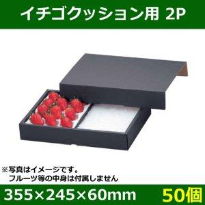 画像1: 送料無料・いちご用ギフトボックス  イチゴクッション用 2P  355×245×60mm「50個」