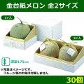 送料無料・メロン用ギフトボックス 金台紙メロン  全2サイズ「30個」