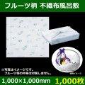 送料無料・フルーツ用包装紙「フルーツ柄 不織布風呂敷」「1,000枚」