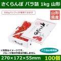 送料無料・さくらんぼ用ギフトボックス さくらんぼバラ詰1kg 山形   270×172×55mm「100個」