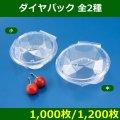送料無料・さくらんぼ用パック   ダイヤパック  全2種 「1000枚/1200枚」