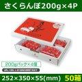 送料無料・さくらんぼ用箱 サクランボ 200g×4P 252×350×55(mm) 無銘柄「50箱」