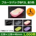 送料無料・フルーツ用トレイ   フルーツパックBP2L  Lサイズ  全5色 228×128×46mm「1,000枚」