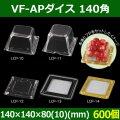 送料無料・フルーツ用資材 VF-APダイス 140角 140×140×80(mm) 本体・内外嵌合蓋「600個」選べるフタ3種/本体2種