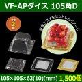 送料無料・フルーツ用資材 VF-APダイス 105角D 105×105×63(mm) 本体・内外嵌合蓋「1,500個」選べるフタ3種
