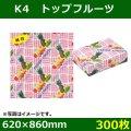 送料無料・フルーツ用包装紙「K4 トップフルーツ」「300枚」