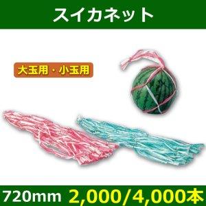 送料無料・フルーツ用資材 スイカネット赤白 緑白 大玉/小玉用 720(mm) 「2,000/4,000本」全3種