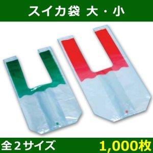 送料無料・ スイカ袋 大赤/小緑 260/440×520/235/385×460(mm) 「1,000枚」全2サイズ