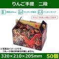 送料無料・りんご用ギフトボックス  りんご手提 二段   320×210×205mm「50個」