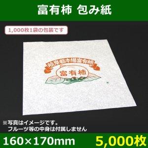 送料無料・富有柿用包み紙 160×170(mm)「5,000枚」