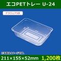 送料無料・青果用トレー   エコPETトレー U-24   211×155×52mm「1,200枚」