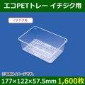送料無料・青果用トレー   エコPETトレー UK-450(いちじく用) 177×122×57.5mm「1,600枚」