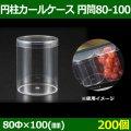 送料無料・フルーツ用資材 円筒80-100 80Φ×100(mm) 「200個」