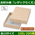 送料無料・かぶせ式段ボール箱 「レザックらくだ」215×145×45〜370×300×60(mm)「100/200箱」全13サイズ