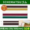 送料無料・ICHIMATSUゴム 巾7/10・折径200/250/300(mm) 「50本」全5色