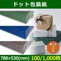 送料無料・包装紙 ドット グリーン・ブルー・ブラウン 788×530(mm) 「100/1000枚」全3色