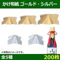 送料無料・かけ和紙 ゴールド・シルバー 全5種「200枚」