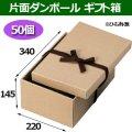 送料無料・片面ダンボールギフト箱340×220×高145mm「50枚」ひも有/無