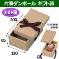 送料無料・片面ダンボール箱 200×120×高85mm「100枚」 ひも有/無、布台紙有/無