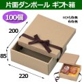 送料無料・片面ダンボール箱 200×220×高85mm「100枚」 ひも有/無、布台紙有/無