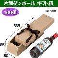 送料無料・片面ダンボールギフト箱 335×80×高85mm「100枚」 ひも有/無・ロングワイン対応