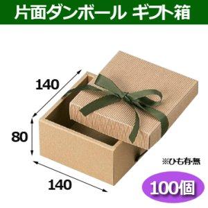画像1: 送料無料・片面ダンボールギフト箱140×140×高80mm「100枚」ひも有/無