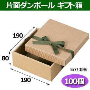 画像1: 送料無料・片面ダンボールギフト箱190×190×高80mm「100枚」ひも有/無