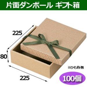 画像1: 送料無料・片面ダンボールギフト箱225×225×高80mm「100枚」ひも有/無
