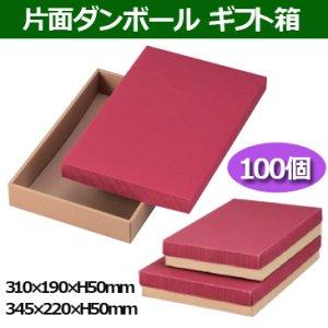 画像1: 送料無料・片面ダンボール箱「カラーボックスえんじ」310×190×高50mm他全2種「100枚」