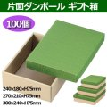 送料無料・片面ダンボール箱「カラーボックス 緑」240×180×高75mm他全3種「100枚から」