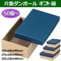 送料無料・片面ダンボール箱「カラーボックス 紺」225×150×高95mm他全3種「50枚から」