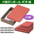 送料無料・片面ダンボール箱「カラーボックス赤」248×166×高53mm他全3種「50枚から」