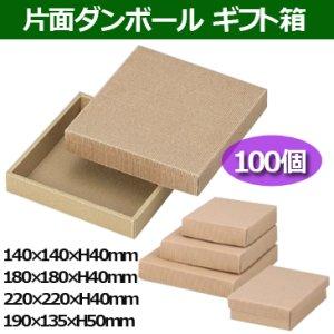 画像1: 送料無料・片面ダンボールギフト箱 140×140×高40mm他4種「100枚から」